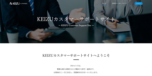 「KEIZUカスタマーサポートサイト」オープンしました