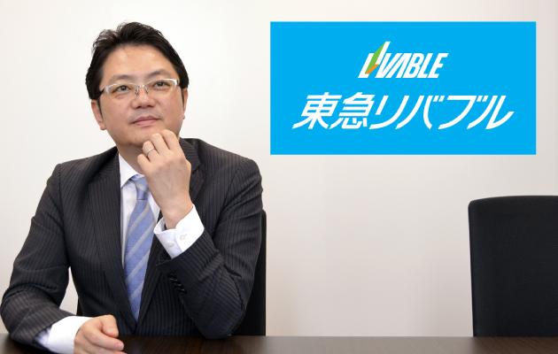東急リバブル株式会社様