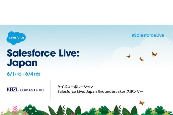 Salesforceオンラインイベント『Salesforce Live: Japan』出展のお知らせ
