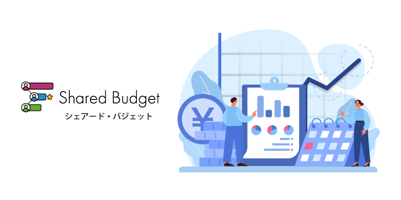 「Shared Budget」の提供を開始