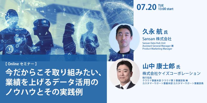 Sansan様×ケイズ 2社共催オンラインセミナーのお知らせ