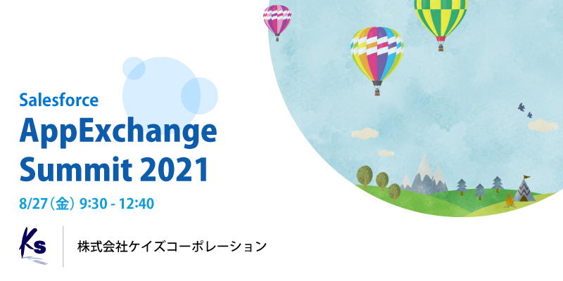 Salesforce AppExchange Summit 2021 出展のお知らせ
